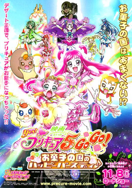 Yes!プリキュア5GoGo!~お菓子の国のハッピーバースディ♪