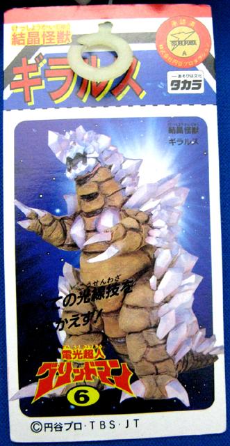 06.結晶怪獣ギラルス