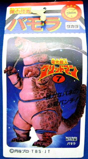 07.弾力怪獣バモラ