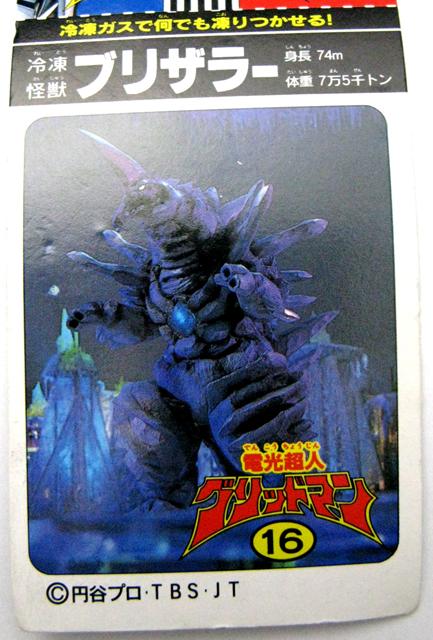 16.冷凍怪獣ブリザラー