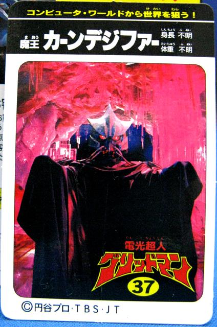 37.魔王カーンデジファー