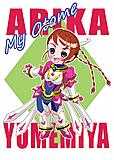 舞-乙HiME①SDアリカ・ユメミヤ