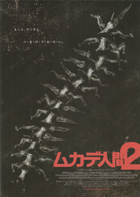 Movie2012