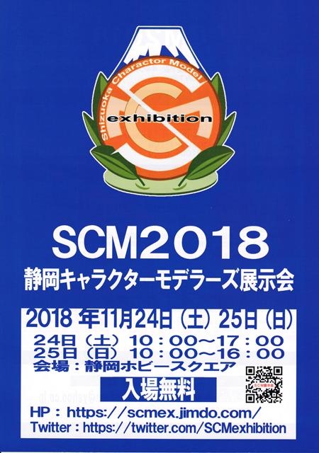 Scm2018_3